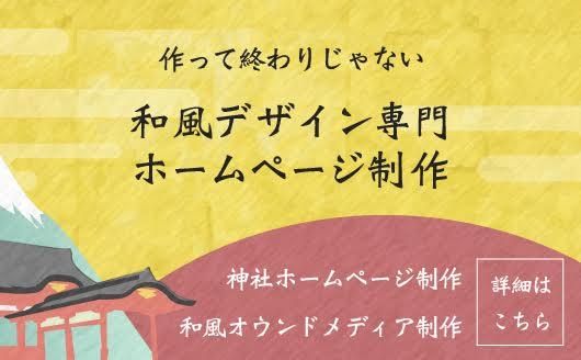 和風デザイン専門 京都ホームページ制作ひだちデザイン
