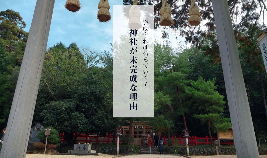 神社は未完成?その理由と日本の心