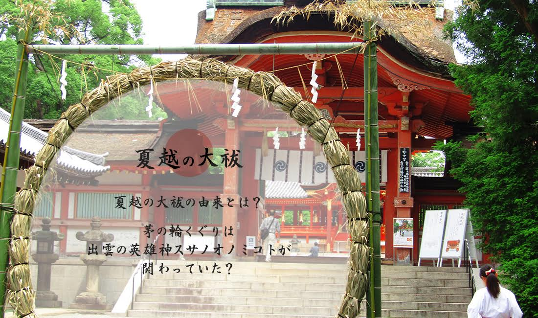 MENOWAKUGURI Origin of the Shinto ritual