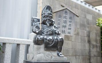 三社大神宮